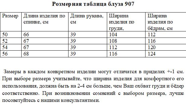 Размерная таблица блуза 907