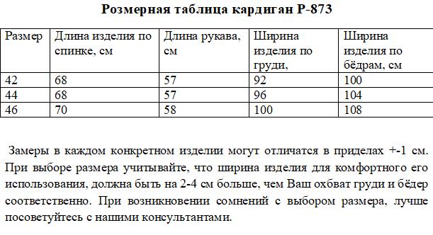 Размерная таблица кардиган Р-873