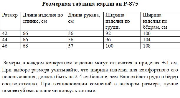 Размерная таблица кардиган Р-875