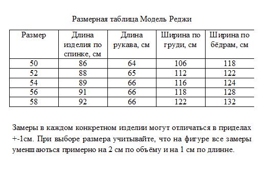 Размерная таблица Модель Реджи