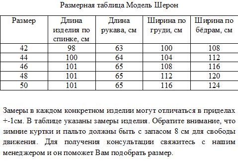 Размерная таблица модель Шерон