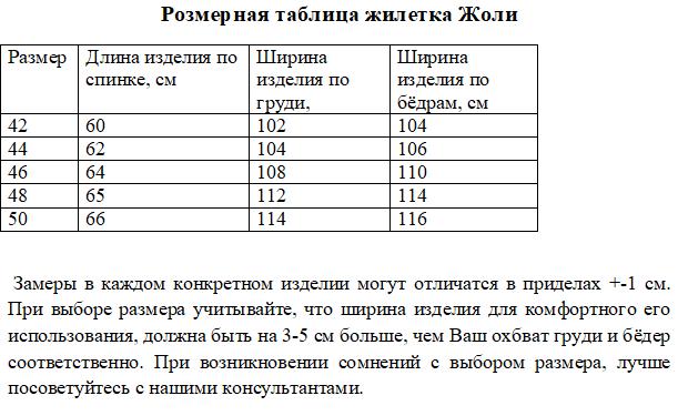 Размерная таблица жилетка Жоли