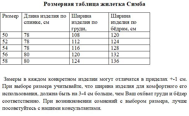 Размерная таблица жилетка Симба