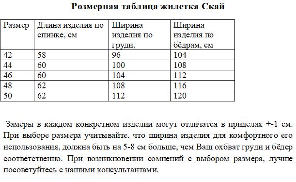 Размерная таблица жилетка Скай